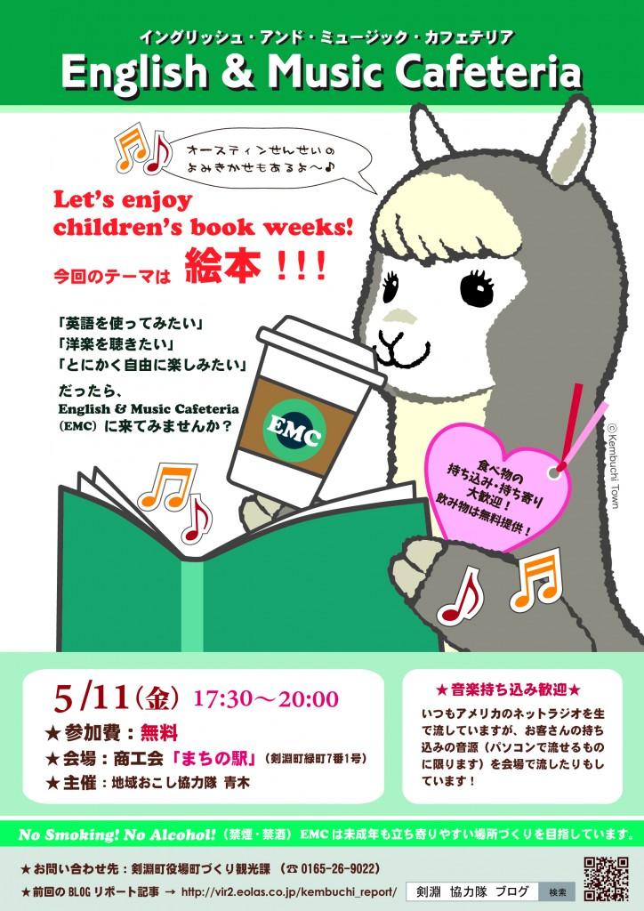 5th_EMC_poster_004-01