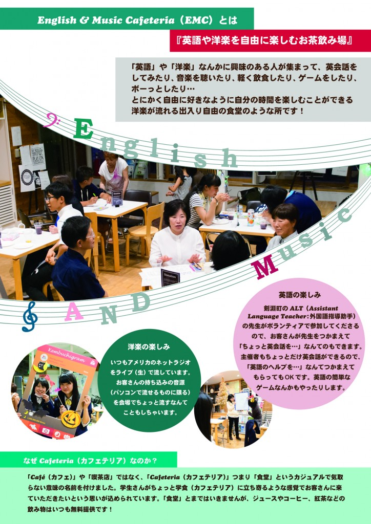 5th_EMC_poster_004-02
