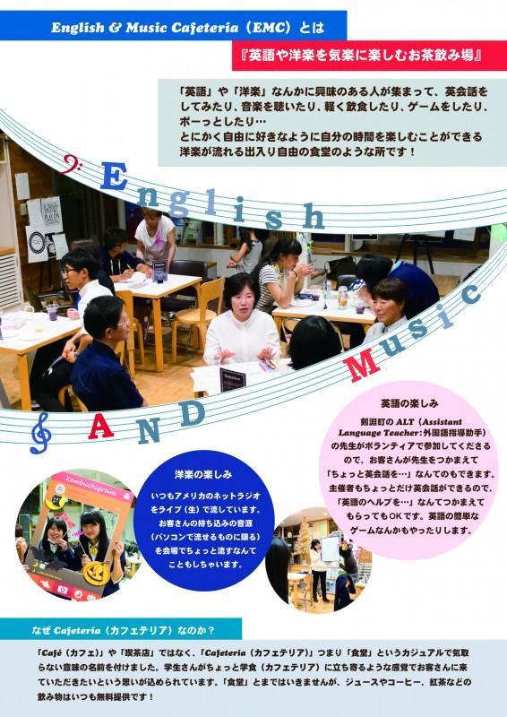 6th_EMC_poster_003-02