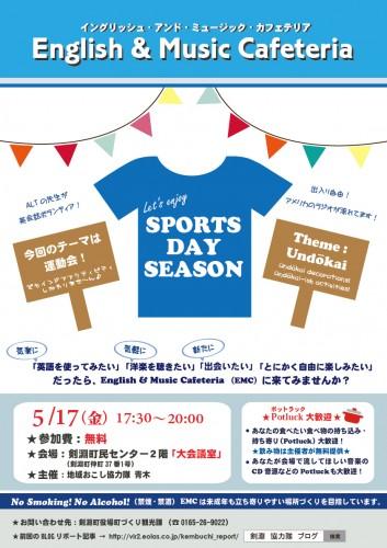 9th_EMC_poster_00-01