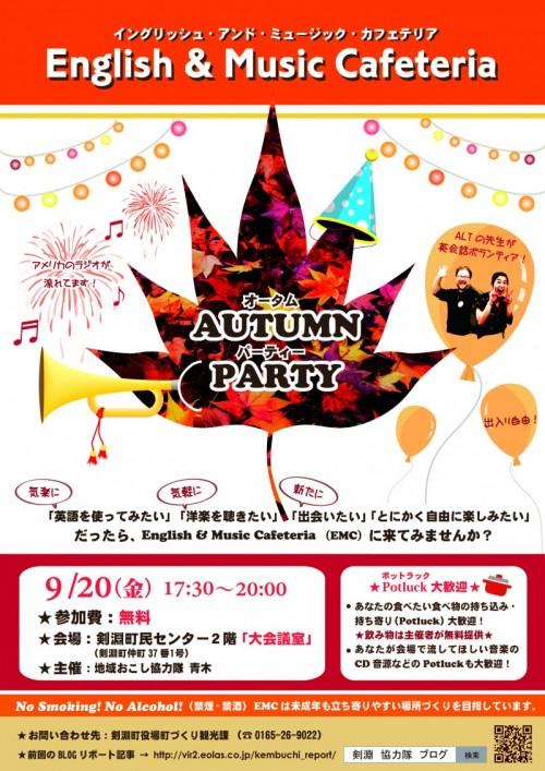 10th_EMC_poster_001-01